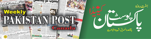 Pakistan Post – Weekly Urdu Newspaper Canada Urdu Version