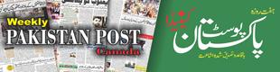Pakistan Post – Weekly Urdu Newspaper Canada Urdu Version